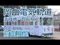 【4K前面展望】岡山電気軌道 清輝橋-岡山駅前 普通列車8200形