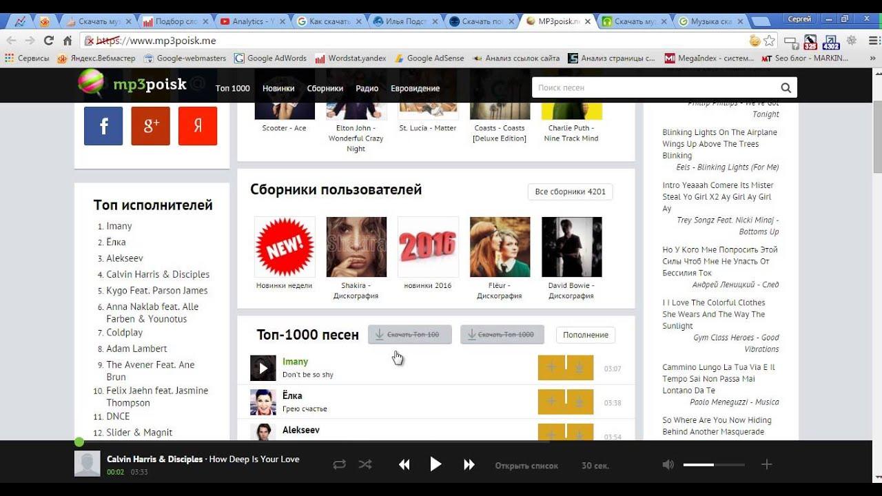 Как скачать музыку бесплатно? - YouTube
