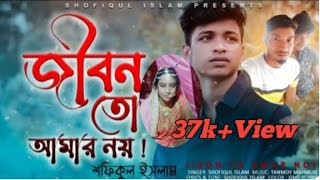 Jibon to Amar Noy By Shofiqul Islam Mp3 Song Download