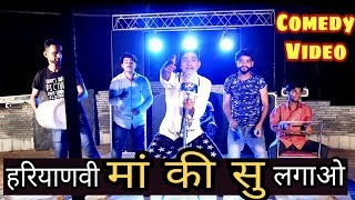 haryanvi funny Song | VK | latest haryanvi songs 2019