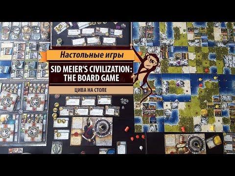 Sid Meier's Civilization: The Board Game. Цива на столе! Обзор настольной игры