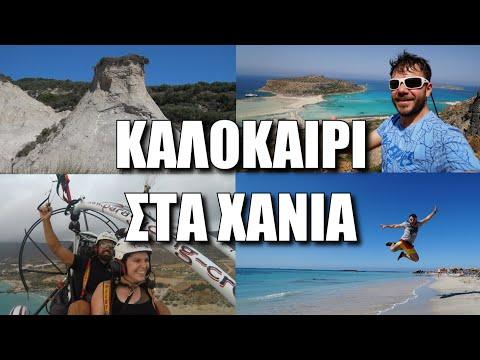 HAPPY TRAVELLER ΝΟΜΟΣ