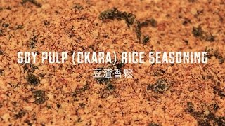 [HD] Easy Chinese Food: Soy Pulp Rice Seasoning (豆渣香鬆)