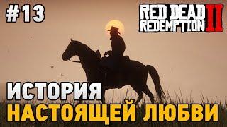 Red Dead Redemption 2 #13 История настоящей любви