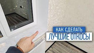 Из чего лучше всего делать откосы на окна? | Советы по ремонту | ремонт квартир в спб