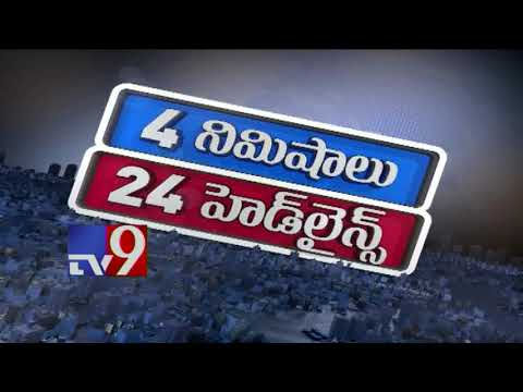 4 Minutes 24 Headlines || Trending News || 25-04-2018 - TV9