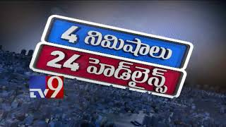 Video 4 Minutes 24 Headlines || Trending News || 25-04-2018 - TV9 download MP3, 3GP, MP4, WEBM, AVI, FLV April 2018