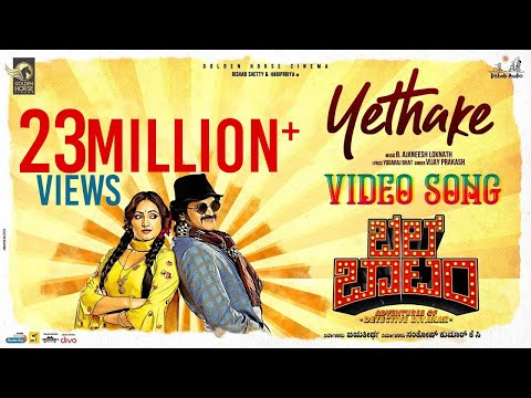 Play Bell Bottom - Yethake (Video Song) | Rishab Shetty, Hariprriya | Jayatheertha | Ajaneesh Loknath