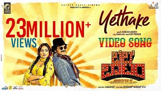Bell Bottom - Yethake (Video Song) | Rishab Shetty, Hariprriya | Jayatheertha | Ajaneesh Loknath