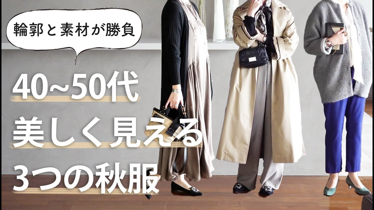 40〜50代美しく見える【3つの秋服】ファッション
