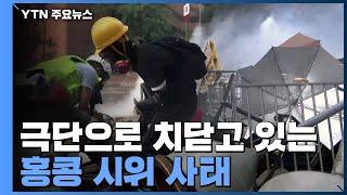 [취재N팩트] 홍콩 경찰,