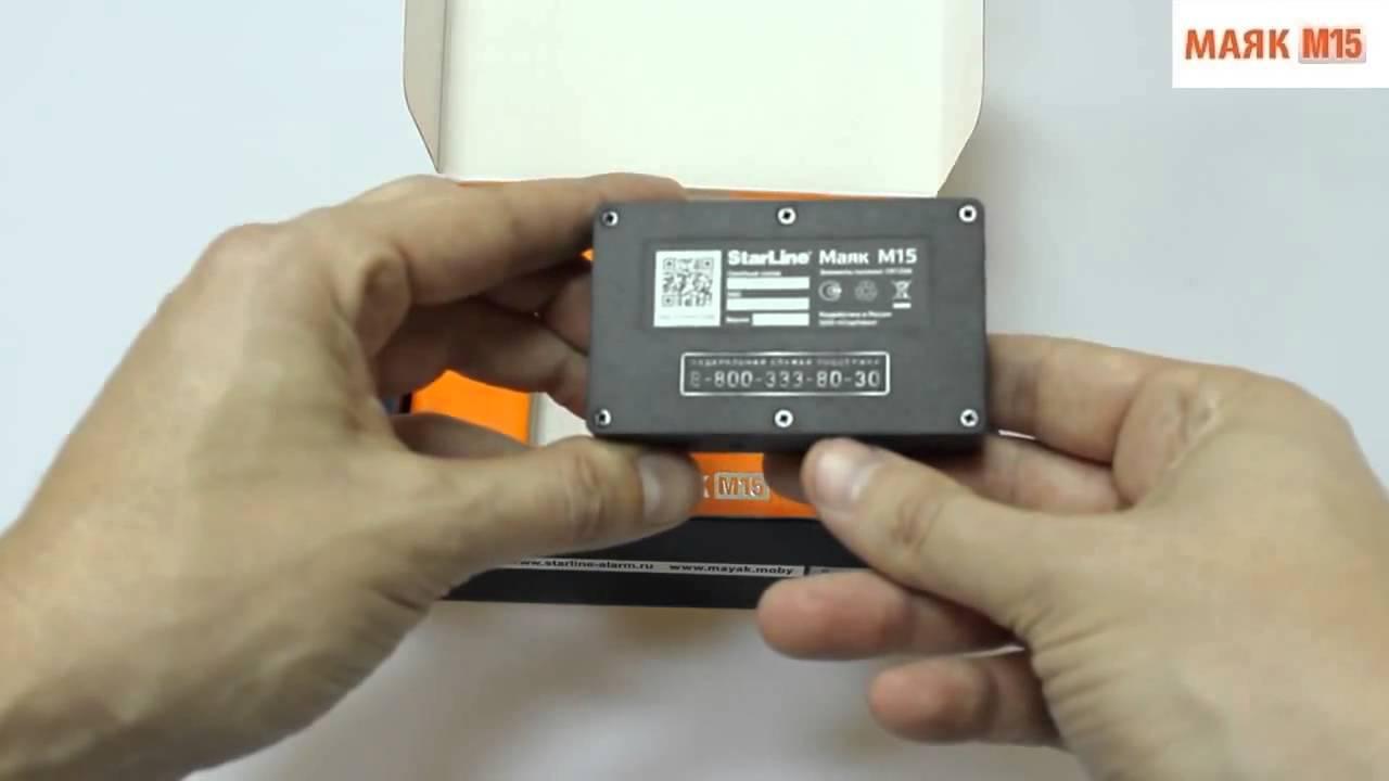 Starline м15 устройство, предназначенное для определения координат. Мониторинг у м15 тоже есть. Себе такой купил. В активном.