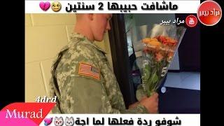 ماشافت حبيبها 2سنتين 😢💔 شوفو ردة فعلها لما اجة حبيبها من العسكرية😿😻💘شوق قاتل