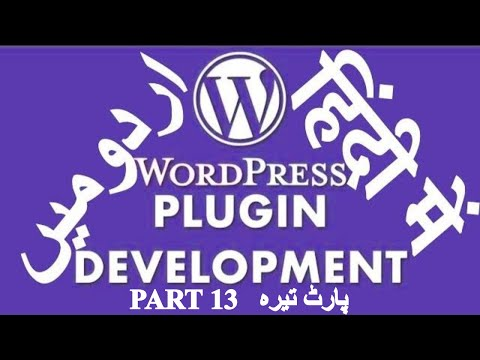 Part 13 WordPress Plugin Development Tutorial Series in Urdu / Hindi:Working with HTTP API in Plugin thumbnail
