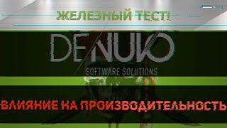 Влияние защиты Denuvo на производительность