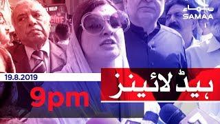 Samaa Headlines - 9PM - 19 August 2019