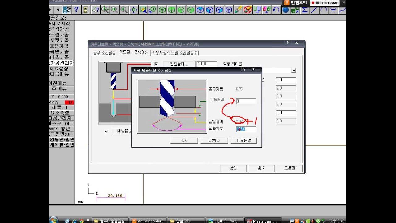 Mastercam9 1 28 2 youtube for Master informatik nc