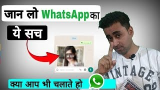 [3.56 MB] The Truth Of WhatsApp Privacy Policy | How Is Work Deleted File Redownload On WhatsApp? | EFA,