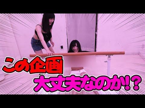 【検証】リンボーダンスでポロリはするのか!?