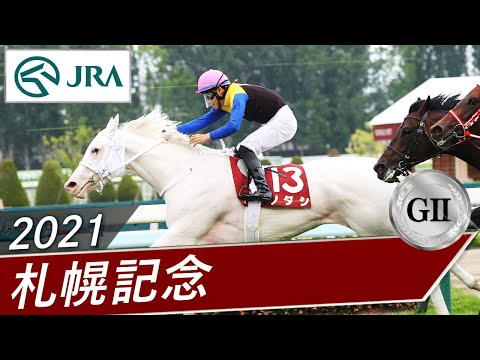 2021年 札幌記念(GⅡ) | 第57回 | JRA公式