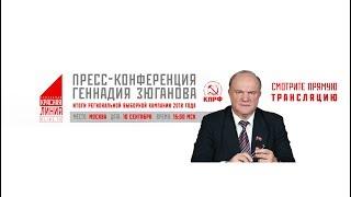 Смотреть видео Пресс-конференция Г.А. Зюганова. Итоги региональной выборной кампании (Москва, 10.09.2018) онлайн