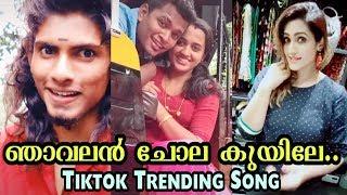 ടിക്ടോകിൽ ഇപ്പൊ ട്രെൻഡിങ്ങായിക്കൊണ്ടിരിക്കുന്ന സോങ്ങ് | Malayalam Tiktok Videos