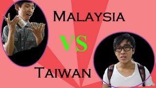 馬來西亞 X 台灣 文化對比 Malaysia VS Taiwan