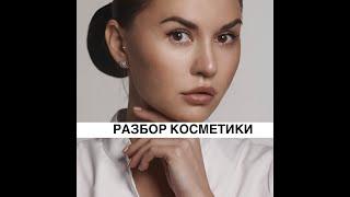 Разбор косметики увлажняющая маска для лица mesofarm professional Домашний уход