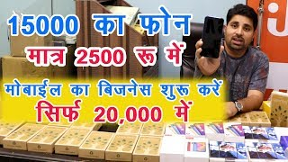 15000 का फोन 2500 में , Start Your Mobile Shop Business Only 20000