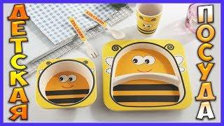 Посуда для кормления  детей  с Алиэкспресс Aliexpress. Детская посуда для кормления.