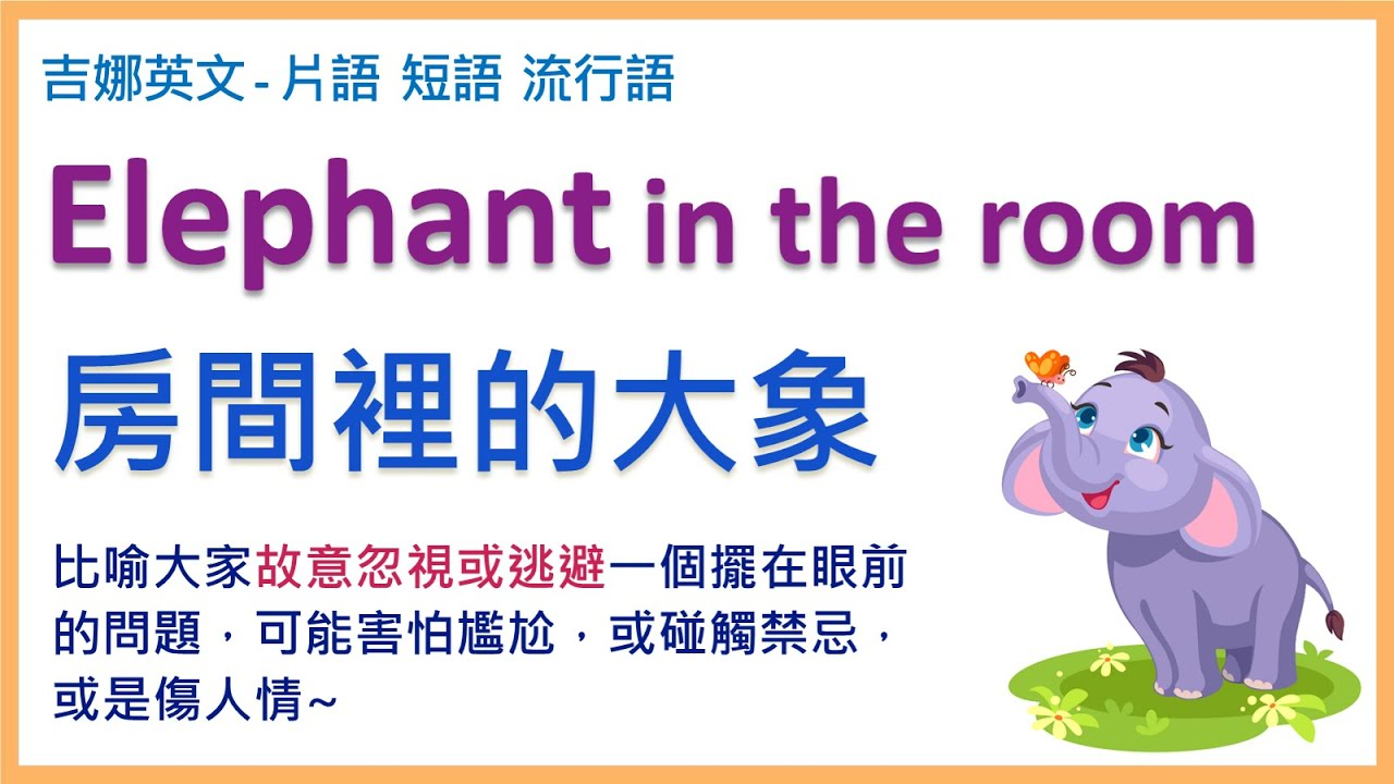 房間裡的大象 elephant in the room (故意忽視或逃避一個擺在眼前的問題) | 英文片語 | 英文短語 | 英文流行語 | 英文成語 | 英文學習 | 外師真人錄音 | 吉娜英文