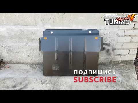 Защита двигателя Лада Гранта / Защита картера Lada Granta / Тюнинг запчасти / Обзор