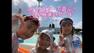 2019亀岡運動公園プール 今年やっとこれた!