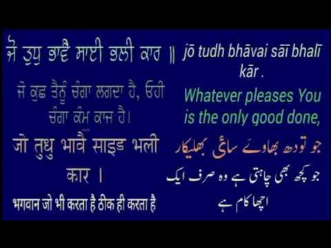 Eh Man Pyareya Tu Sada Sach Samale - Mohammad Rafi Sahab - Along Read Shabad