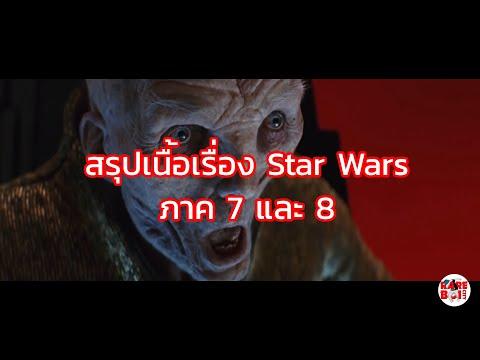 [RareBoiCity]สรุปเนื้อเรื่อง Star Wars ภาค 7 และ 8 ในสามนาที(!)