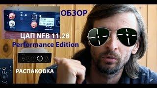 ЦАП NFB 11.28 Performance Edition ОБЗОР и РАСПАКОВКА