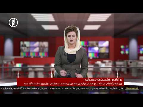 Afghanistan Dari News 16.05.2018 خبرهای افغانستان