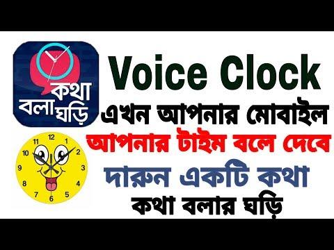 এখন আপনার মোবাইল আপনার টাইম বলে দেবে | Bangla Voice clock | Speaking clock Bangla