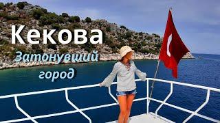 Затонувший город КЕКОВА. Турция. Морская экскурсия по Средиземному морю.