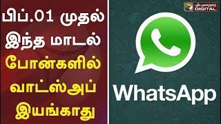 பிப்.01 முதல் இந்த மாடல் போன்களில் வாட்ஸ்அப் இயங்காது | WhatsApp Latest news | #WhatsApp #PTDigital