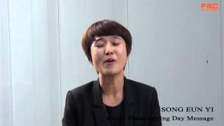 message from SONG EUN YI