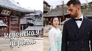 Попал в КОРЕЙСКУЮ ДОРАМУ и самое сложное казахское слово | Южная Корея