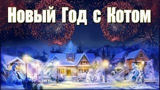 В доме, где живет Кот, встречают Новый Год! :)