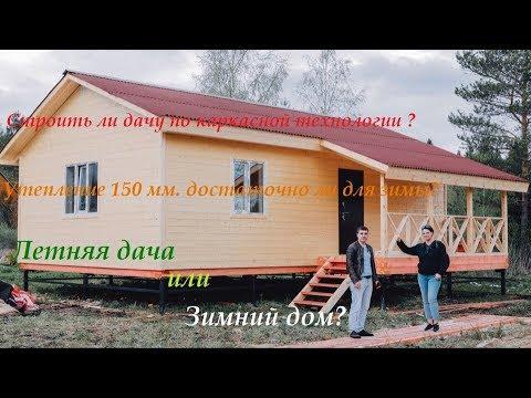 Каркасный дом, достойный ли вариант для зимы?!  /Одноэтажный дом на сваях по каркасной технологии/