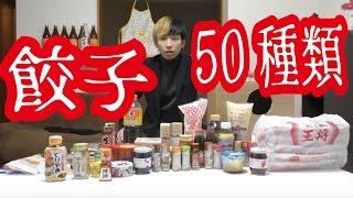 【23万人記念#1】王将で餃子を10人前買ってきて50種類の味付けをして全て食べてみた!