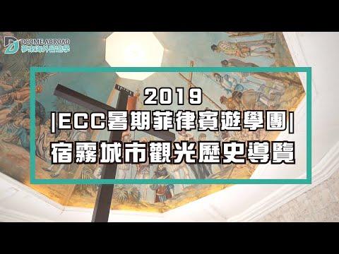 ECC週末活動 - 聖嬰大教堂& 麥哲倫十字架