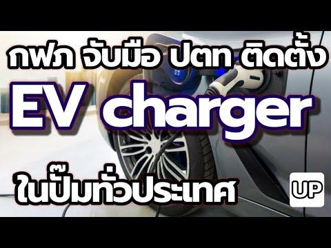 EV มาแน่ !!! กฟภ.ร่วมมือ ปตท. ติดตั้ง EV charger ในปั๊มทั่วประเทศ