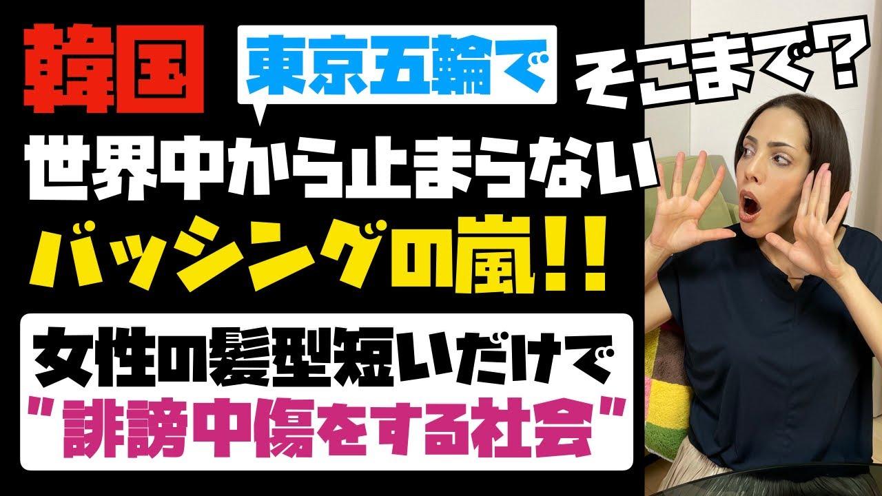 韓国はとうとうバレてしまった。東京五輪での韓国の問題行為について世界からバッシングが止まらない!女性の髪型が短いだけで、大量の誹謗中傷が来てしまう韓国社会。