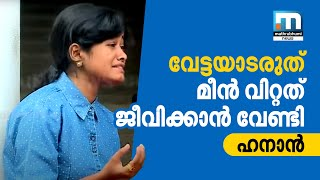 Hanan Denies Allegations Slapped On Her Through Social Media| Mathrubhumi News: