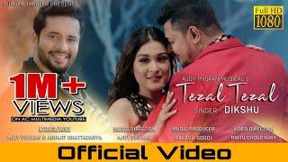 Tezal Tezal || Dikshu || Theatre Surjya 2019-20 || Ajoy Phukan || New Assamese Video Song